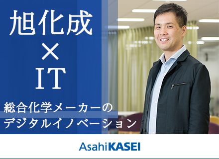 旭化成株式会社の求人情報