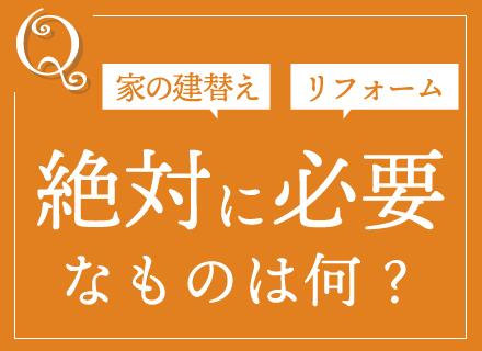 日本テンポラリーハウス株式会社の求人情報