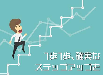 日本メディア株式会社/【開発エンジニア】独学歓迎!あなたの成長をサポートします◆クライアントは大手企業!多彩な案件
