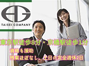 株式会社 泰正の求人情報