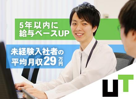 UTコンストラクション株式会社の求人情報