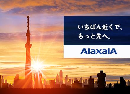 アラクサラネットワークス株式会社/品質保証<ネットワーク機器のハードウェア、ソフトウェアに関する評価を担当>