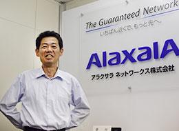 アラクサラネットワークス株式会社の求人情報-02
