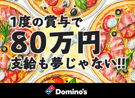 株式会社ドミノ・ピザ ジャパンの求人情報