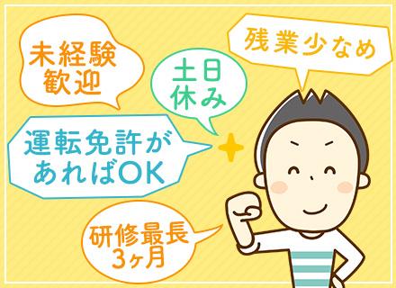 株式会社NS丸和ロジスティクス【東証一部上場 丸和運輸機関100%出資会社】の求人情報