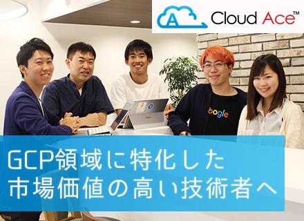 クラウドエース株式会社/クラウドエンジニア/フレックス制/国内に5社しかない Google Cloud Premier Partner