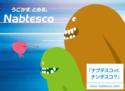 ナブテスコ株式会社の求人情報