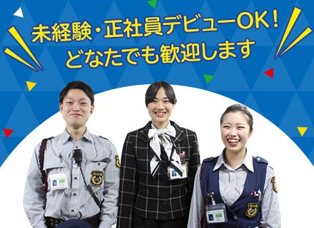 株式会社全日警 大阪支社の求人情報