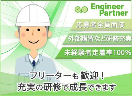 株式会社エンジニアパートナーの求人情報