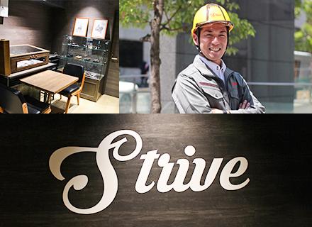 ストライブ株式会社の求人情報