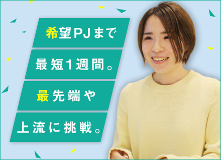 イーテクノロジー株式会社/開発エンジニア(名古屋・大阪でPL候補積極募集)/オフショア開発の体制で日本側の重要なポジション