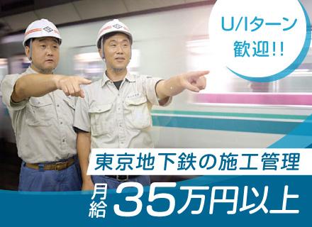 館山建設株式会社の求人情報