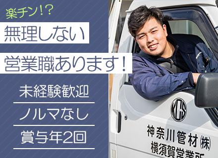 神奈川管材株式会社の求人情報