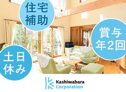 株式会社 カシワバラ・コーポレーションの求人情報