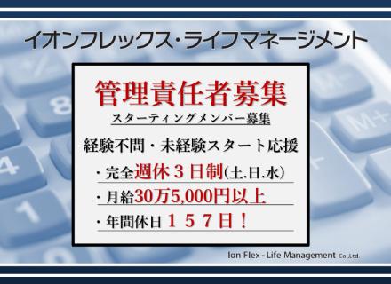 株式会社イオンフレックス・ライフマネージメント/管理責任者(月給30.5万円以上/完全週休3日制/未経験OK)