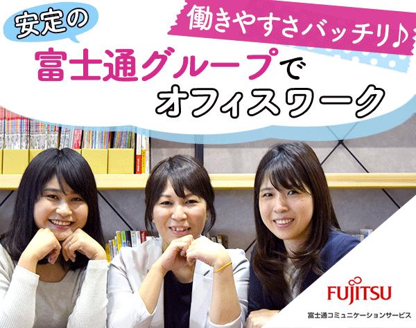 富士通コミュニケーションサービス株式会社の求人情報