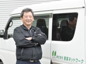 株式会社若葉ネットワーク/(業務委託)小荷物宅配ドライバー/40〜50代活躍/面接1回