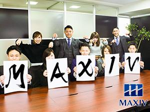 株式会社MAXIV(マキシヴ)/MAXIVグループ、自社ブランド「MAXIV」シリーズの求人情報