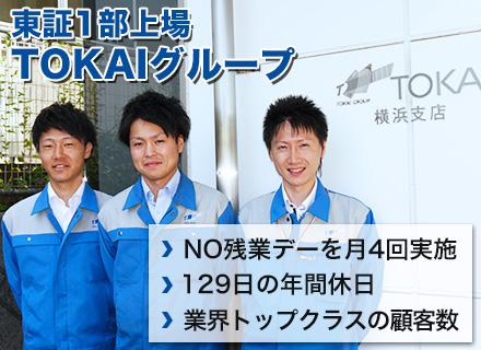 株式会社TOKAIの求人情報