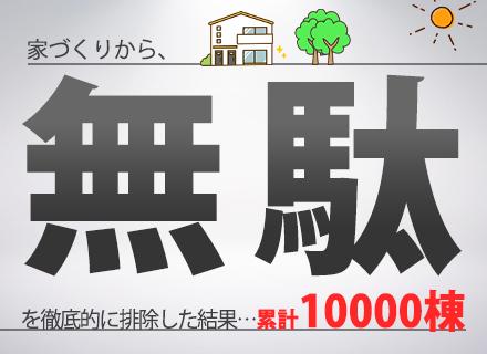 株式会社富士住建の求人情報