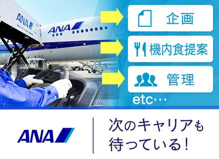 株式会社 ANAケータリングサービスの求人情報