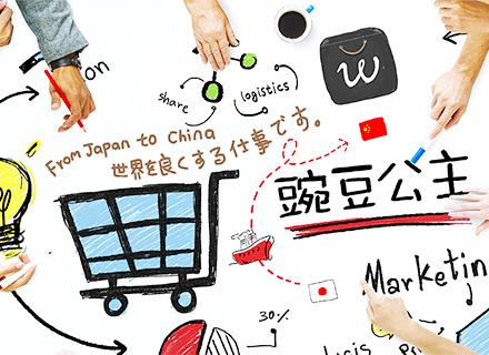 Inagora株式会社/アドセールス【日中間No.1の越境ECプラットフォームを創る】