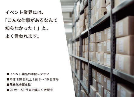 株式会社ヒラツカ・リース 新木場営業所の求人情報