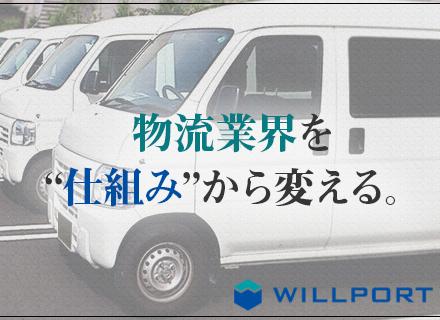 ウィルポート株式会社の求人情報