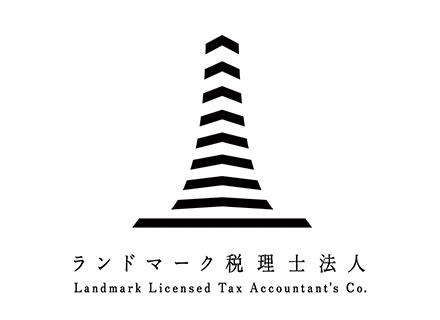 ランドマーク税理士法人の求人情報