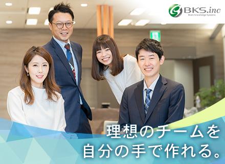 株式会社ブレーンナレッジシステムズ(ヒューマンクリエイショングループ)/【PM・PL】理想のチームを自分の手で作れる!