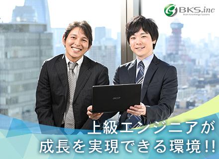 株式会社ブレーンナレッジシステムズ(ヒューマンクリエイショングループ)/【PL候補・SE】上級エンジニアが成長を実現できる環境!