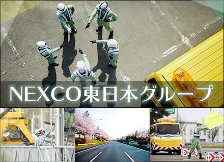 株式会社ネクスコ・エンジニアリング東北【NEXCO東日本グループ】の求人情報