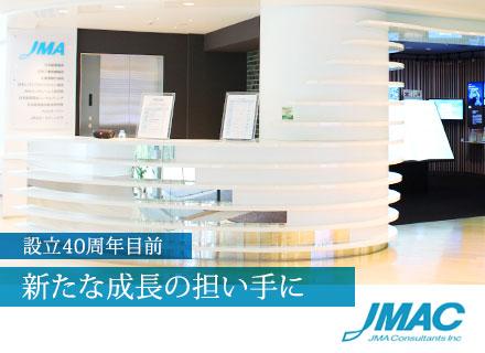 株式会社 日本能率協会コンサルティング(JMAC)/デジタルマーケティング担当(エンジニア)/業界未経験歓迎/昨年4月新設部署/柔軟な働き方