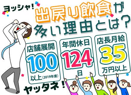 株式会社ペッパーフードサービス【東証一部上場】『いきなり!ステーキ』『ペッパーランチ』の求人情報
