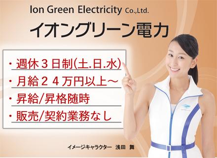 イオングリーン電力株式会社の求人情報