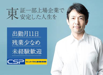 セントラル警備保障株式会社【東証1部上場企業】の求人情報