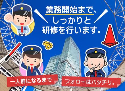 日本パナユーズ株式会社/【警備スタッフ】◆未経験大歓迎 ◆年齢不問・60代も活躍◆東証一部上場グループで安定した生活を