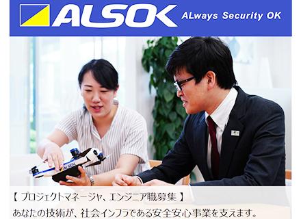 綜合警備保障株式会社【東証一部上場】/PM(開発企画部)/自社IT製品企画/国内外の警備システム企画/上流から手掛けられる