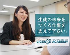 株式会社ライセンスアカデミー/【営業アシスタント】教育イベント・広告・出版事業を支える