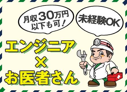 日本総合整備株式会社の求人情報