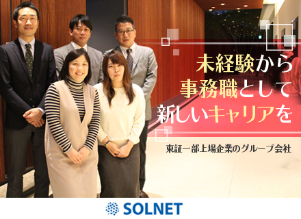 加賀ソルネット株式会社【東証一部上場/加賀電子グループ】の求人情報