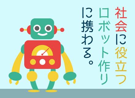 株式会社F-Design/ロボット制御エンジニア/第二新卒歓迎/フレックスタイム制/マイカー通勤可/自社プロダクトなどに携わる