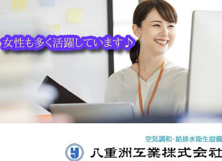 八重洲工業株式会社の求人情報