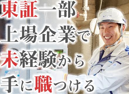三浦工業株式会社【東証一部上場】/サービスエンジニア/全国100拠点・約1200名が活躍中!安心・安定のミウラで働きがいのある仕事を!