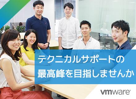 ヴイエムウェア株式会社/テクニカルサポート/技術の幅を広げる/開発エンジニアからのキャリアチェンジも歓迎/一部在宅勤務も可能