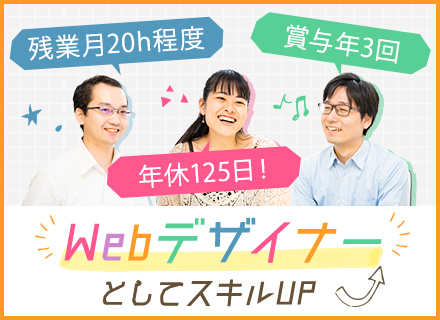 株式会社日本ワイドコミュニケーションズの求人情報