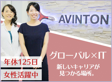 Avintonジャパン株式会社 横浜本社の求人情報