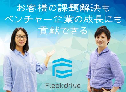 株式会社Fleekdrive/カスタマーサポート*フレックスタイム制/転勤なし/年休120日以上/土日祝休み/ベンチャー企業の成長に貢献