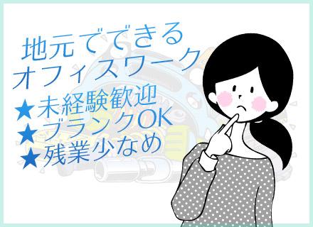 有限会社江古田タイヤセンターの求人情報