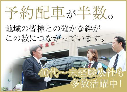 三和交通多摩株式会社/タクシードライバー/乗車の半分は配車(予約)/3ヶ月間月給30万円保証/土日休可/40・50代活躍中/定着率98%